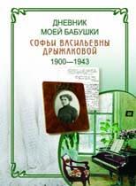 Diary-cov 3-2Х