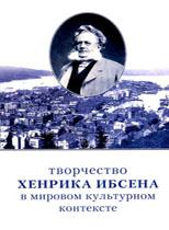 Ibsen_1