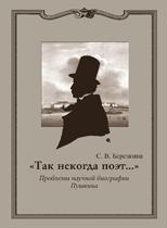 Pushkin-obl