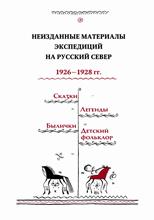 Sev skaz-obl(1)