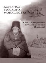 igumen-Antony-obl