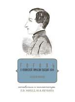 oblozhka Gogol copy-5 мая