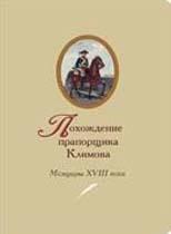 Климов