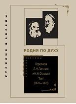 Беседа_Толстой_