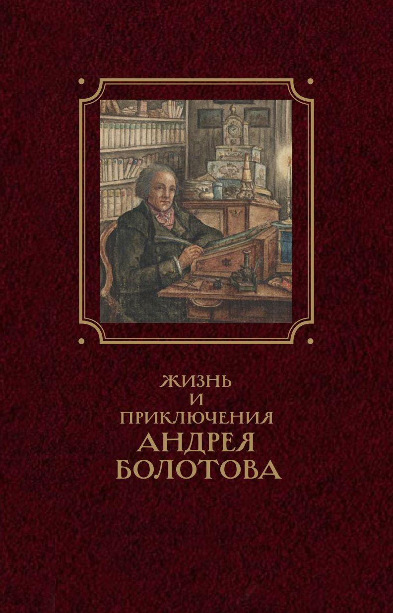 Болотов переплет 1 том