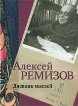 Remizov_2